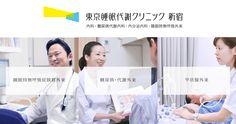 東京睡眠代謝クリニック 新宿の公式ホームページです