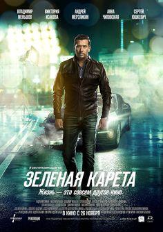 18 ноября в кинотеатре «Художественный» состоится премьера фильма «Зеленая карета».