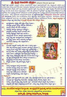 Vedic Mantras, Hindu Mantras, Hindu Vedas, Family Rules Sign, Bhakti Song, Hindu Statues, Hindu Rituals, Sanskrit Mantra, Lord Shiva Family