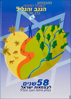 """כרזה ליום העצמאות תשס""""ו (2006), נ""""ח לעצמאות ישראל, עיצוב: הילה בירן"""