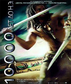 10 000 лет до н.э. / 10,000 BC (2008) http://www.yourussian.ru/169932/10-000-лет-до-н-э-10-000-bc-2008/   В далеком горном племени молодой охотник Д'Лех нашел свою любовь — красотку Эволет. Но когда загадочное воинственное племя напало на деревню и похитило Эволет, Д'Леху ничего не оставалось, как возглавить небольшую группу охотников, чтобы проследовать за этими властелинами войны даже на самый край света, дабы спасти любимую.Ведомому судьбой отряду неумелых воинов предстоит сразиться с…