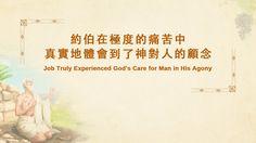 """The Expression of God """"God's Work, God's Disposition, and God Godself (2..."""