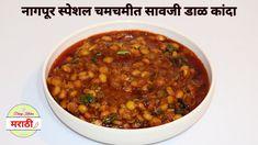 Dal Recipe, Masala Recipe, Indian Food Recipes, Ethnic Recipes, Red Chilli, Coriander, Chana Masala, Recipies, Meals