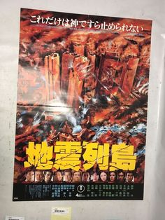 Earthquake 7.9 - Disaster movie poster - Asian movies - Vintage Japanese Film