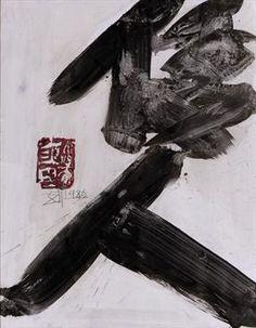 Suda Kokuta 須田剋太 (1906-1990), Wa Jin (Japanese People), 1989.