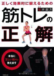 体の筋肉の中でも一番大きな筋肉ってどこだか知っていますか?良く、ダイエットのために筋トレをして筋肉を大きくすれば、基礎代謝が上がって痩せやすくなると言われること、多いですよね?でも、そもそも筋トレするって言っても、大きな