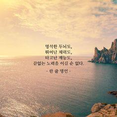 Wise Quotes, Famous Quotes, Korean Text, Korean English, Korean Quotes, Life Words, Korean Language, Great Words, A Team