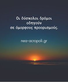 Greek Words, Greek Quotes, Way Of Life, Wise Words, Wish, Love Quotes, Inspirational, Gifts, Art