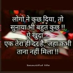 275 Best Dalip Images Hindi Quotes Quotes Good Thoughts
