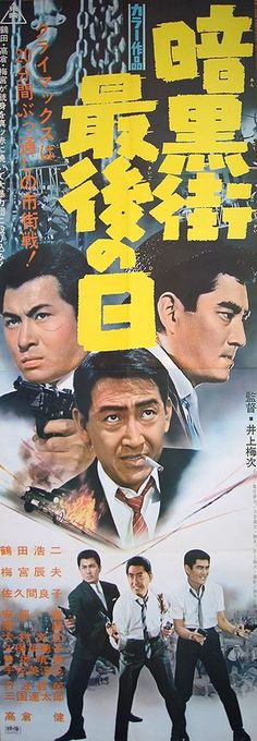 Great original poster for the 1968 re-issue of Umetsugu Inoue's superb gangster…