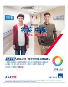 am730 2016-05-16 eNewspaper Insurance Ads, Grid Design, Print Ads, Finance, Advertising, The Unit, Hong Kong, Chinese, News