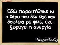 Funny Greek, Funny Photos, Funny Shit, Blog, Jokes, Humor, Life, Funny Things, Humour