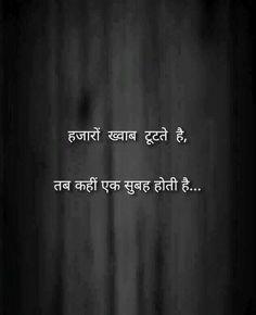 सुबह की शायरी , Morning Shayari In Hindi, मॉर्निंग शायरी Hindi Quotes Images, Shyari Quotes, Life Quotes Pictures, Hindi Quotes On Life, Motivational Quotes In Hindi, Life Lesson Quotes, Hurt Quotes, Poetry Quotes, Inspirational Quotes