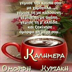 Greek Quotes, Morning Quotes, Good Morning, Google, Macrame, Sunday, Night, Ideas, Decor