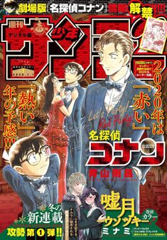 Detective Conan - Chapter 1044 - Page 1 - Raw Manga 生漫画 Conan Movie, Detektif Conan, Super Manga, Manga Detective Conan, Detective Conan Wallpapers, Gosho Aoyama, Kaito Kid, Amuro Tooru, Raw Manga