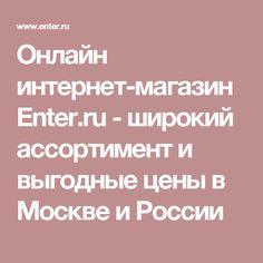 Онлайн интернет-магазин Enter.ru - широкий ассортимент и выгодные цены в Москве и России