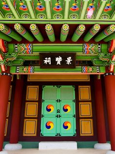 I love the gates in Korean palaces.