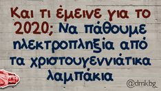 Funny Greek Quotes, Funny Quotes, Funny Laugh, Funny Shit, Just For Laughs, Picture Video, Kai, Humor, Memes
