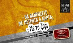 - θα πληρώσετε με μετρητά ή κάρτα;  @kos_rocks - http://stekigamatwn.gr/s2816/