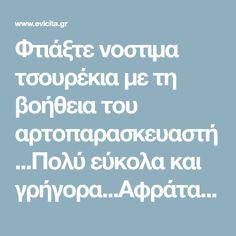 Φτιάξτε νοστιμα τσουρέκια με τη βοήθεια του αρτοπαρασκευαστή...Πολύ εύκολα και γρήγορα...Αφράτα και με ίνες!!! evicita.gr