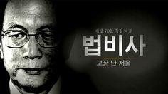 [해방 70돌 특집 다큐] 법비사: 고장 난 저울