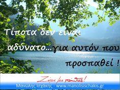 Μην αποφεύγεις το Θάρρος στο να Ζείς Συνειδητά---------->