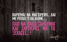 Click this image to show the full-size version. Funny Greek Quotes, Funny Picture Quotes, Funny Quotes, Favorite Quotes, Best Quotes, Desire Quotes, Funny Statuses, Jokes Quotes, The Words
