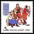 1961 Soviet Union - Ukrainians