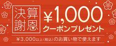 2016年もよろしく!1000円クーポンプレゼント