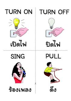English Games For Kids, English Worksheets For Kids, English Fun, Learn English Words, English Lessons, Vocabulary Cards, English Vocabulary Words, Learn Thai Language, Thai Words