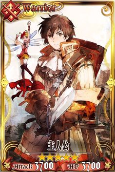 Chain Chronicle 主人公