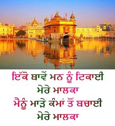 Baba Deep Singh Ji, Dev Ji, Religious Photos, Amritsar, Around The Worlds, Mansions, House Styles, Quotes, Mansion Houses
