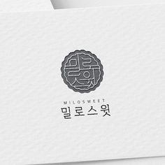 Typo Logo Design, Identity Design, Brand Identity, Logo Branding, Graphic Design, Logos, Business Card Logo, Business Card Design, Sweet Logo