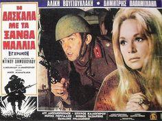 Cinema Posters, Movie Posters, Old Greek, Old Movies, Classic Movies, Memories, Actors, Celebrities, Cyprus