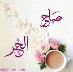 Morning Dua, Good Morning Arabic, Morning Qoutes, Good Morning Cards, Good Morning Gif, Good Morning Messages, Good Morning Greetings, Morning Prayers, Good Morning Wishes