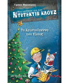Τα Χριστούγεννα του Κλουζ Grinch, Baseball Cards, Christmas Ornaments, Holiday Decor, Books, Fictional Characters, Art, Art Background, Libros