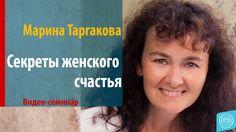 Картинки по запросу Марина Таргакова. Секреты женского счастья. Часть 1