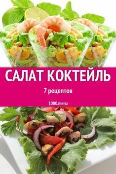 Рецепты салат-коктейля, предложенные на сайте 1000.menu, удивят простотой приготовления и эффектной подачей. Угощение можно приготовить для фуршета, дружеской вечеринки или праздничного стола. #рецепты #еда #кулинария #салаты #вкусняшки