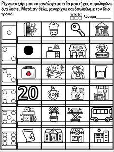 Σκανταλιές! 200 φύλλα εργασίας για ευρύ φάσμα δεξιοτήτων παιδιών της … Greek, Playing Cards, School, Greek Language, Playing Card Games, Cards, Playing Card