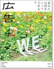 雑誌『広告』2011年7月号。特集:「分ける、分かち合う、与え合う、共感する。シェアがもたらす新しい社会」。
