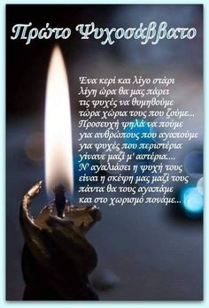 I Miss You, Love You, My Love, Name Day, Big Words, Greek Quotes, True Words, My Dad, Work On Yourself