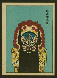 [Cigarette cards.] / Chinese opera faces (masks). Location: Stephen A. Schwarzman Building / George Arents Collection