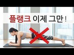 단 10 회로 윗몸 일으키기 500 번에 해당하는! 허리와 배의 지방이 몽땅 떨어집니다! - YouTube Fitness Diet, Yoga Fitness, Health Fitness, Core Challenge, Plank Workout, Yoga For Beginners, Excercise, Body Care, At Home Workouts