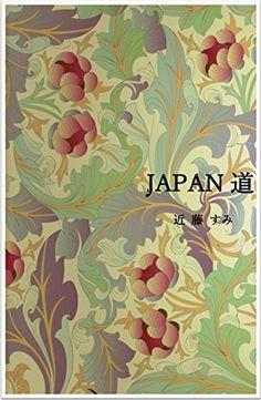JAPAN道   近藤すみ https://www.amazon.co.jp/dp/B01MYDR4TQ/ref=cm_sw_r_pi_dp_x_eUJKybZJYE078