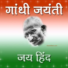 Happy Gandhi Jayanti Gif Images Photos Wallpaper Greetings Free Download Gandhi Jayanti Images, Gandhi Jayanti Wishes, Mahatma Gandhi Jayanti, Happy Gandhi Jayanti, Facebook Dp, Festival Image, Happy New Year Images, Life Status, Wishes For Friends
