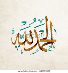 """""""All Praise be to God"""" =Al hamdulillah .Islamic background with Arabic calligraphy, the script spells """" Al hamdulillah = All Praise be to Allah ''"""