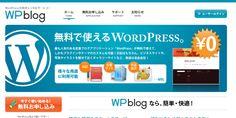 wordpressが使えるサーバー