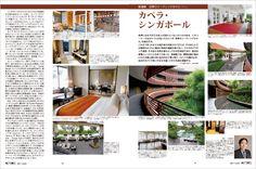 世界のリーディングホテル VOL2 カペラ・シンガポール | 週刊ホテルレストラン HOTERES WEB