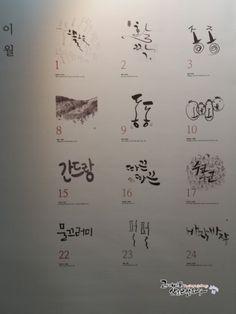 캘리그라피 의성어 의태어 한글일일달력 시청전시회 쪼꼬매 위치 : 네이버 블로그 Korean Language, Caligraphy, Type Design, Drawing Sketches, Typography Design, Painting & Drawing, Branding, Blog, Random
