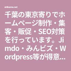 千葉の東京寄りでホームページ制作・集客・販促・SEO対策を行っています。Jimdo・みんビズ・Wordpress等が得意です。